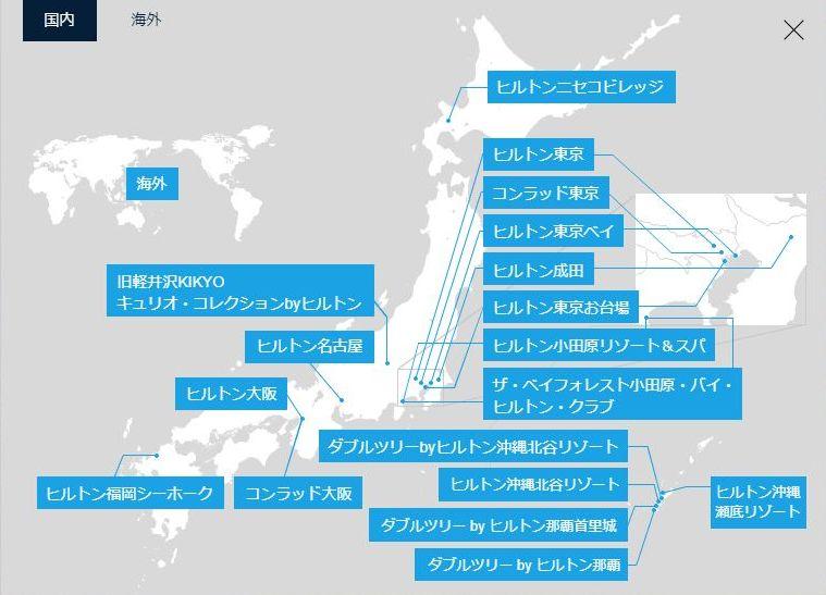 日本国内のヒルトンホテル一覧